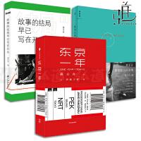 蒋方舟作品集 全套3本 东京一年(精)+故事的结局早已写在开头+我承认我不曾历经沧桑 散文随笔私人日
