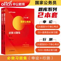 中公教育2022国家公务员考试题库系列:申论+行测(必做习题集) 2本套