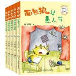 面包狼系列童话 全套5本 童话故事书面包狼和老鼠大战 6-9-10-12周岁儿童文学一二三年级班主任推荐小学生课外读物