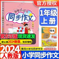 黄冈小状元同步作文一年级上册人教版部编版