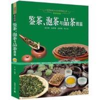 正版 鉴茶、泡茶与品茶图鉴 彩色宝典 茶经茶道文化书籍 文化珍藏图鉴大系