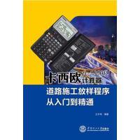 【二手旧书9成新】卡西欧fx-5800P计算器道路施工放样程序从入门到精通 王中伟 华南