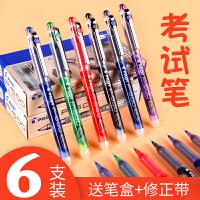 日本PILOT百乐水笔中性笔P500考试用学生用女针管0.5mm彩色签字男紫绿红蓝黑色文具水性进口BL-P50中高考用