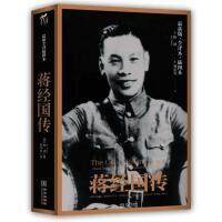 【二手旧书九成新】蒋经国传 陶涵 华文出版社