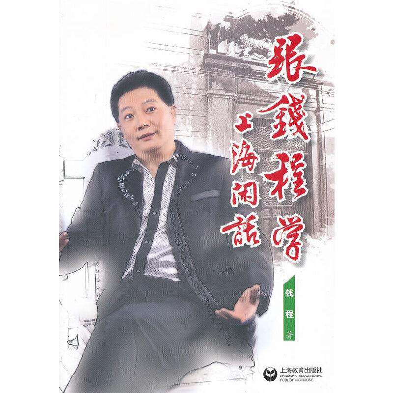 跟钱程学上海闲话