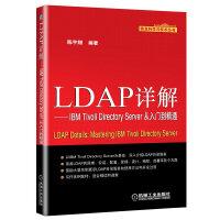 LDAP详解――IBM Tivoli Directory Server从入门到精通