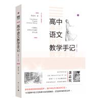 高中语文教学手记(必修4-5册)
