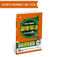 简单英语 完形填空和阅读理解100篇特训(七年级) (2019版)