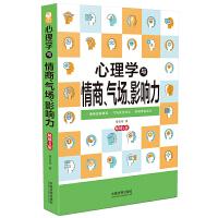 心理学与情商、气场、影响力:畅销5版
