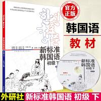 外研社新标准韩国语初级下册(附MP3光盘) 标准韩语自学入门教材教程 学韩语书籍 韩国庆熙大学学习韩语教材