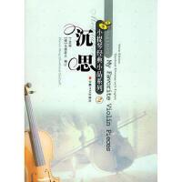 【旧书9成新正版现货包邮】沉思(有声版 中英文对照)(附CD一张)――小提琴经典小品系列丁芷诺,(德)戈德霍夫 订97
