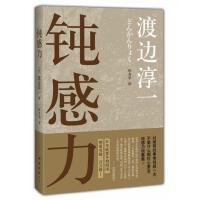 【二手旧书9成新包邮】钝感力,南海出版公司9787544266482