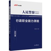 中公教育2020人民警察考试:行政职业能力测验