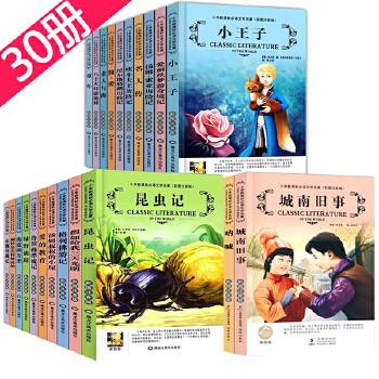 全30册少儿童文学读物 7-12岁语文新课标小学生版小王子昆虫记稻草人课外书注音版