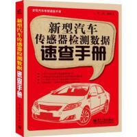 【二手旧书96成新】新型汽车传感器检测数据速查手册 孙金力 9787121218590 电子工业出版社