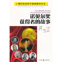 诺贝尔获获得者的故事/现代农民科学素质教育丛书