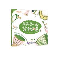英美经典英语儿歌分级唱2(点读书)新东方童书