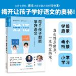 常青藤爸爸对话特级教师书系:每个孩子都能学好语文