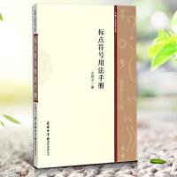 标点符号用法手册书籍 中国大陆畅销书排行榜小学生标点符号的用法的书 历险记神奇的符号 儿童版中小学符号中的历史符号