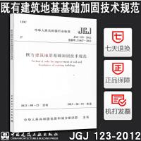 【官方正版】 JGJ 123-2012 既有建筑地基基础加固技术规范