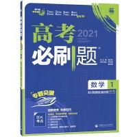 2020版 67高考必刷题 科学题阶第6版 数学集合常用逻辑用语函数与导数1