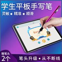 步步高家教机手写笔S5触屏笔优学派电容笔U27学生平板电脑写字笔