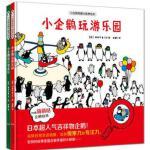 精装绘本 小企鹅观察力培养绘本全套2册 儿童绘本故事书 3-4-5-6周岁幼儿记忆力专注力训练书 幼儿园大班益智图画书