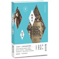 驰想日:《尤利西斯》地理阅读(毛边本)(陈丹燕旅行汇) 陈丹燕 9787533945770 浙江文艺出版社 新华书店