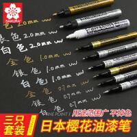 日本樱花油漆笔白色记号银色金色勾线笔diy马克高光绘画笔签名笔