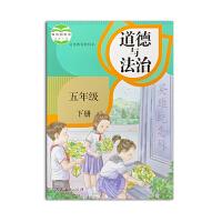 深圳小学生道德与法治五年级下册课本教科书人教版5年级下册道法课本人民教育出版社