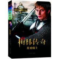 梅林传奇之英勇骑士(亚瑟王传说中的魔法师梅林的少年成长励志故事。青少年必知三大魔法师:哈利?波特,甘道夫,梅林)
