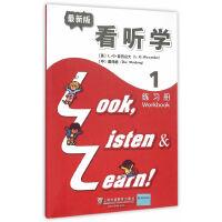 看听学(最新版)1 练习册