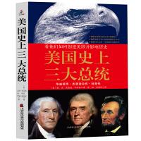 美国史上三大总统:中小学生必读丛书
