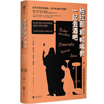 柏拉图和鸭嘴兽一起去酒吧(pdf+txt+epub+azw3+mobi电子书在线阅读下载)