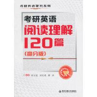 考研英语阅读理解120篇(高分版)(考研英语提升系列)