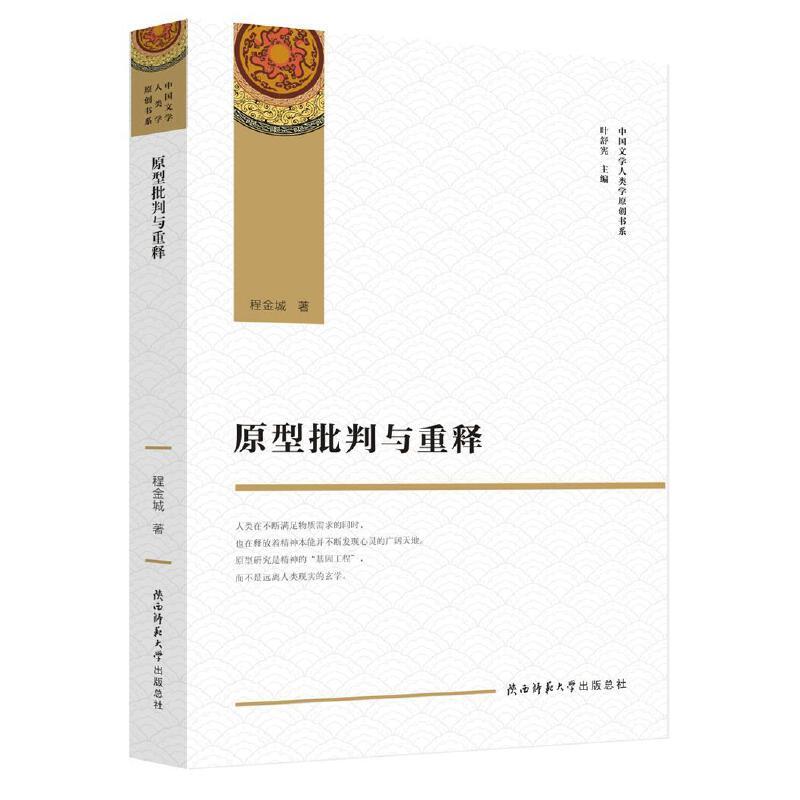 """原型批判与重释(中国文学人类学原创书系) 原型研究是精神的""""基因工程"""",而不是远离人类现实的玄学。"""