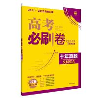 理想��2021版 高考必刷卷十年真�}文科�C合 2011-2020高考真�}卷�R�