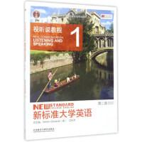 【旧书二手书8成新】新标准大学英语:视听说教程1(第2版 附) [英] Simon Greenall,文秋芳 外语教学
