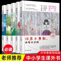 武汉心语:《励志文学》塑封 5册 套装*16套