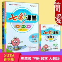 2019春 七彩课堂 三年级数学 下册 RJ/人教版 河北教育出版社