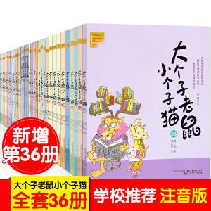 大个子老鼠小个子猫 周锐注音版全套36册 一二年级小学生课外阅读书籍必读班主任推荐儿童读物6-7-8-9-10岁童话带拼音少儿图书籍