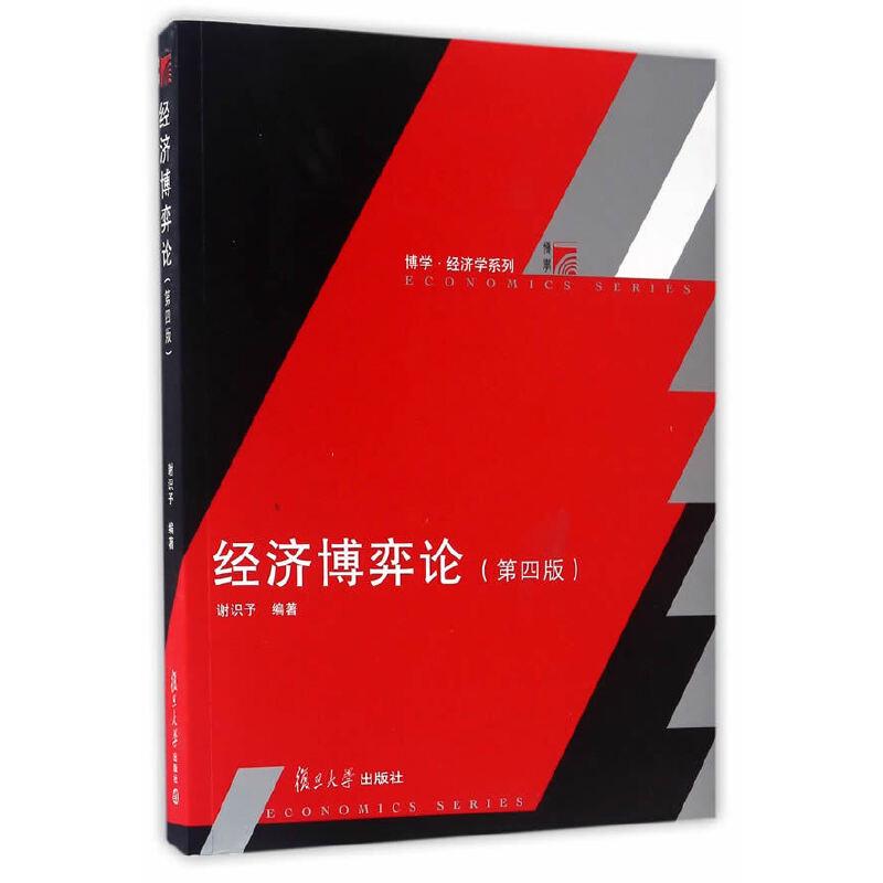 经济博弈论(第四版)(博学·经济学)