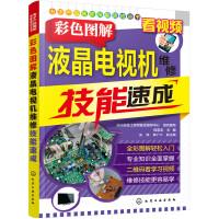 电子产品维修技能速成丛书--彩色图解液晶电视机维修技能速成
