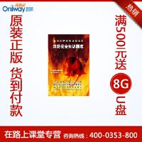 消防安全知识题库 2CD-ROM 培训光盘讲座 包邮 货到付款 原装正版