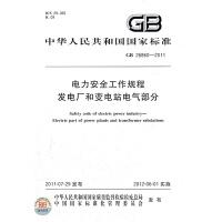GB 26860-2011电力安全工作规程 发电厂和变电站电气部分
