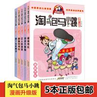 淘气包马小跳漫画书升级版全套5册 第二季 儿童文学书籍 6-12周岁四五六年级 小学生课外阅读书籍4