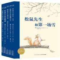 【海豚绘本花园】正版全5册松鼠先生系列松鼠先生和月亮 松鼠先生和一场雪绘本幼儿园绘本故事书 儿童绘本 幼儿绘本 3-6