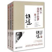 """胡适文丛3册 做一个像样子的梦:谈人生、还他一个""""不过如此"""":谈国故与文明、寻一个不受人惑的人:谈时势与社会 民国大师美文录"""