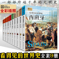看得见的世界史9册 古印度+意大利+荷兰+西班牙+巴比伦+葡萄牙+美国 世界历史书籍正版全套 历史百科全书 青少年版版
