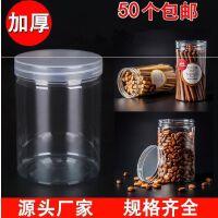 塑料瓶子透明饼干罐花茶密封罐食品级包装瓶加厚圆形分装罐西点盒